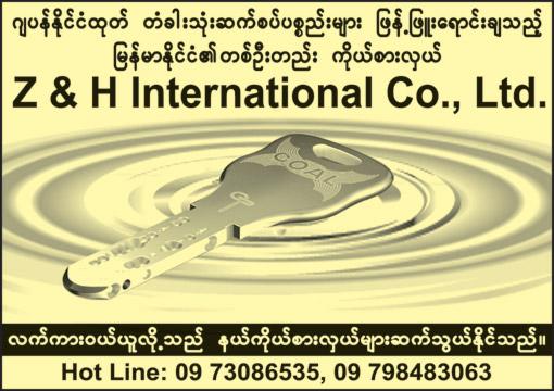 Z & H International Co., Ltd.(Building Materials)  Building Materials