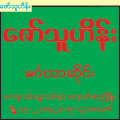 Zaw Thu HeinMyanmar Orchestras
