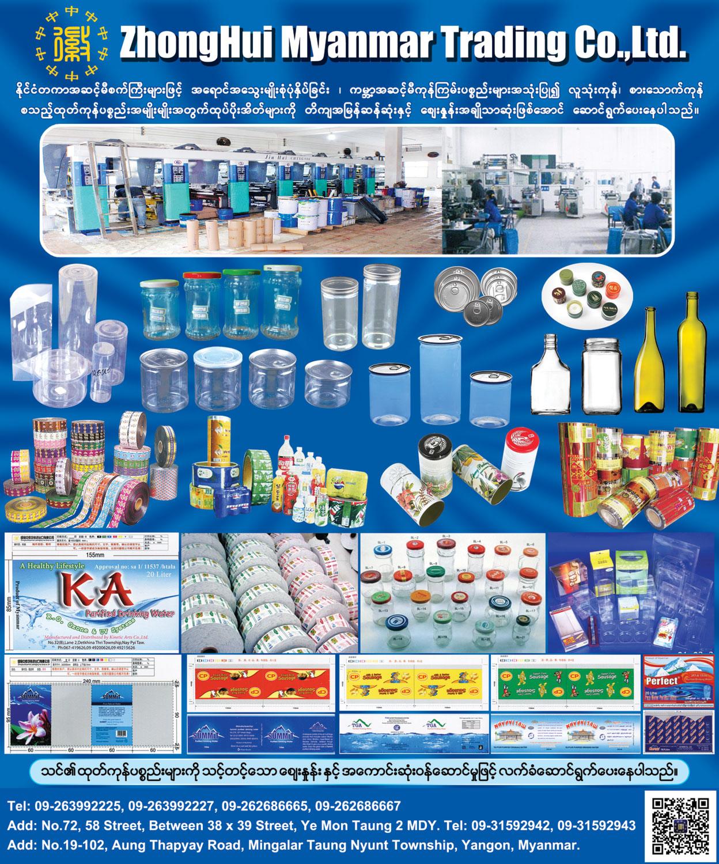 ZhongHui Myanmar Trading Co.,LtdPlastic Printings
