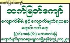 2018/Mandalay/MBDL/Htet-Myat-Kyaw(Jewellery-Shops)_0280.jpg