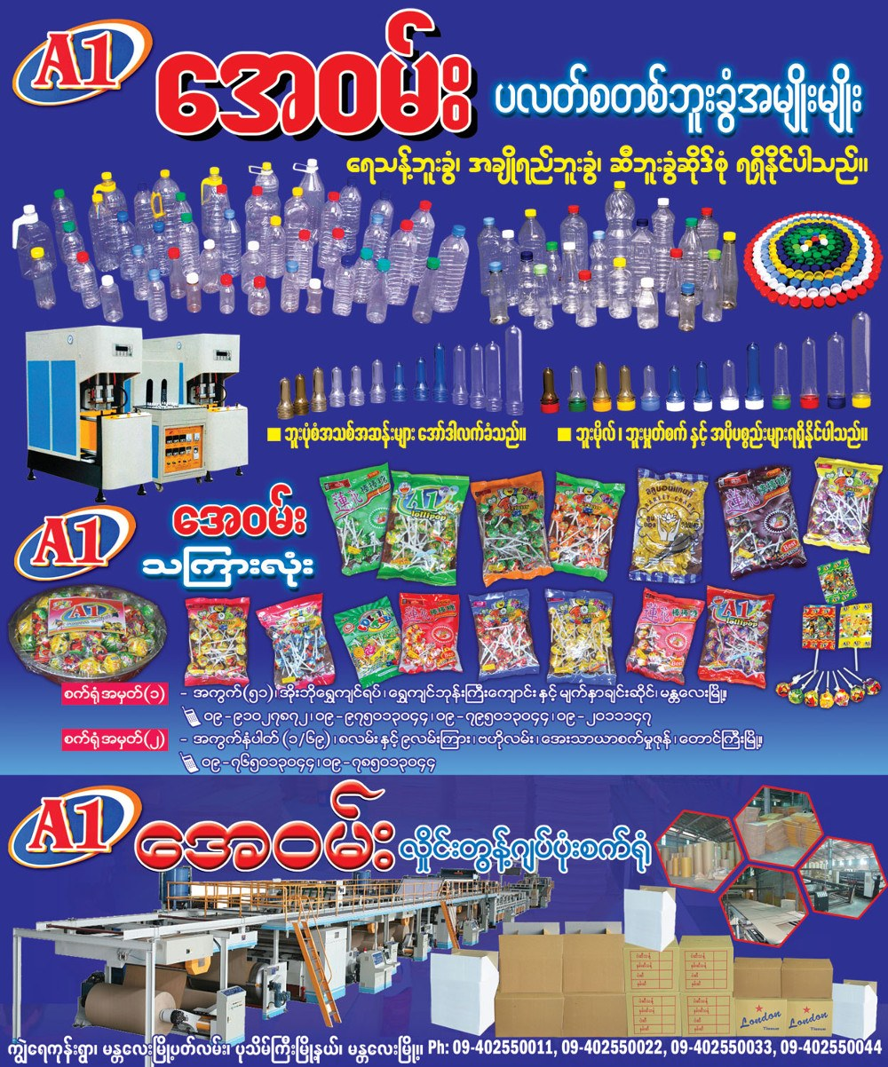 A1Plastic Materials & Products