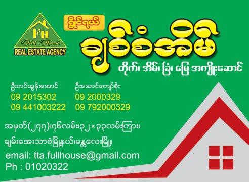 2018/Mandalay/MBDU/Chit-San-Eain(Real-Estate-&-Agents)_1849.jpg