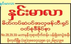 2018/Mandalay/MBDU/Hnin-Marlar(Beauty-Parlours)_0496.jpg