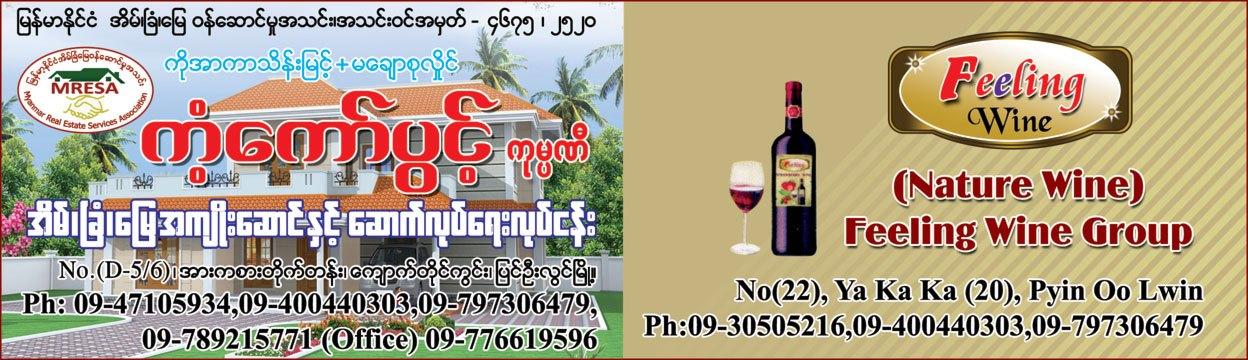 2018/Mandalay/MBDU/Kant-Kaw-Pwint(Real-Estate---Agents)_1202.jpg