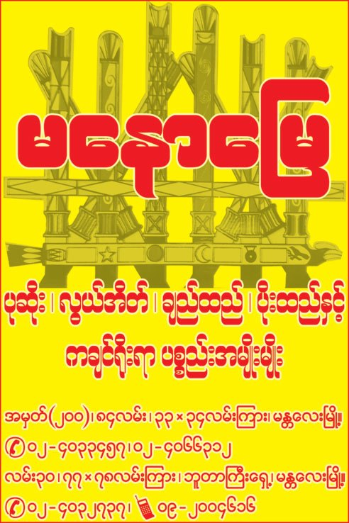 2018/Mandalay/MBDU/Manaw-Myay(Fabric-Shops)a_1831.jpg