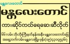 2018/Mandalay/MBDU/Mandalay-Taung(Car-Servicings)_1852.jpg