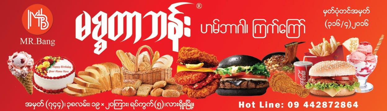 2018/Mandalay/MBDU/Mr-Bang(Food-Stalls)_2052.jpg