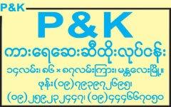 2018/Mandalay/MBDU/P-&-K(Car-Servicing)_1150.jpg