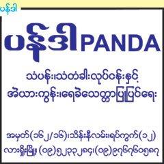 2018/Mandalay/MBDU/Panda(Aluminium-Frames-&-Furniture)_0313.jpg