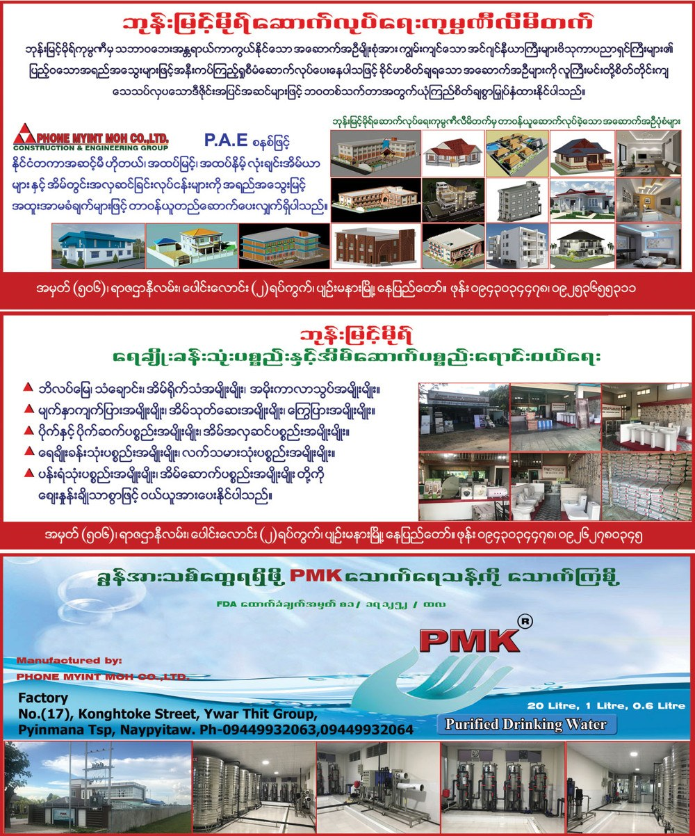 PHONE MYINT MOH CO.,LTDConstruction Services