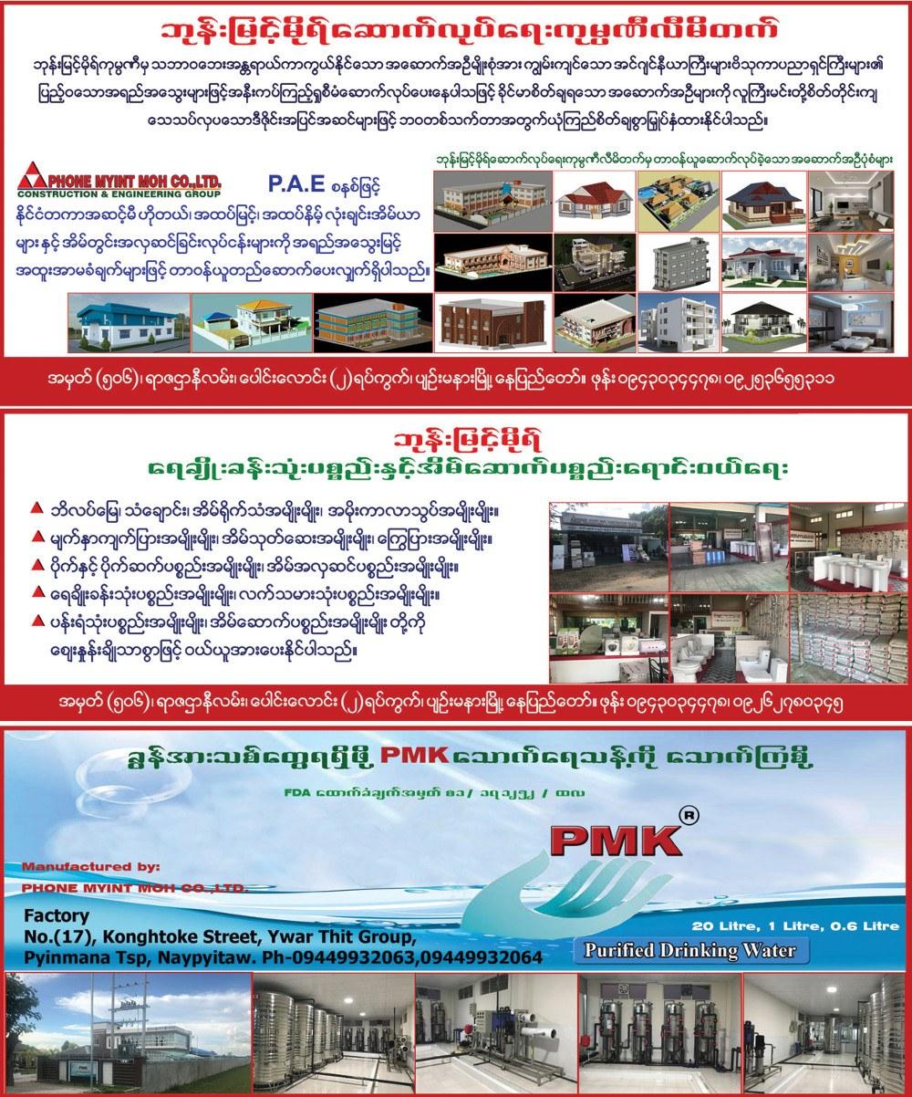 PHONE MYINT MOH CO.,LTDConstruction Services