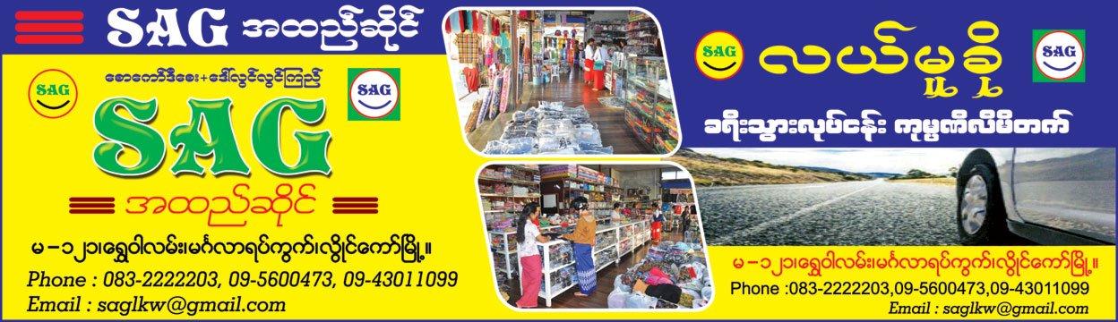 2018/Mandalay/MBDU/SAG(Fabric-Shops)_0832.jpg
