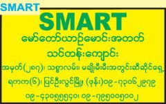 2018/Mandalay/MBDU/SMART(Driving-Schools)_1796.jpg