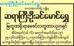 2018/Mandalay/MBDU/Sayargyi-U-Khin-Maung-Shwe(Astrologers-&-Palmists)_2054.jpg