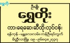 2018/Mandalay/MBDU/Shwe-Toe(Car-Servicings)_1402.jpg