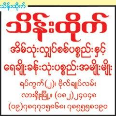 2018/Mandalay/MBDU/Thein-Hteik(Bathroom-&-Toilet-Accessories)_0300.jpg