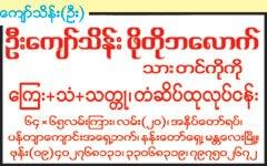 2018/Mandalay/MBDU/U-Kyaw-Thein(Goldsmith-Tools)_0423.jpg