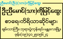 2018/Mandalay/MBDU/U-Nyi-Maung-Son-Ko-Myint-Htwe(Book-Binders-Paper-Cutting-Services)_2022.jpg