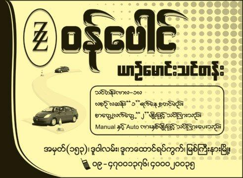 2018/Mandalay/MBDU/Wan-Paung(Driving-Schools)_1705.jpg