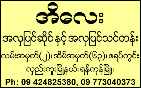 2018/Yangon/MBDL/Ei-Lay_Beauty-Parlous_1522.jpg