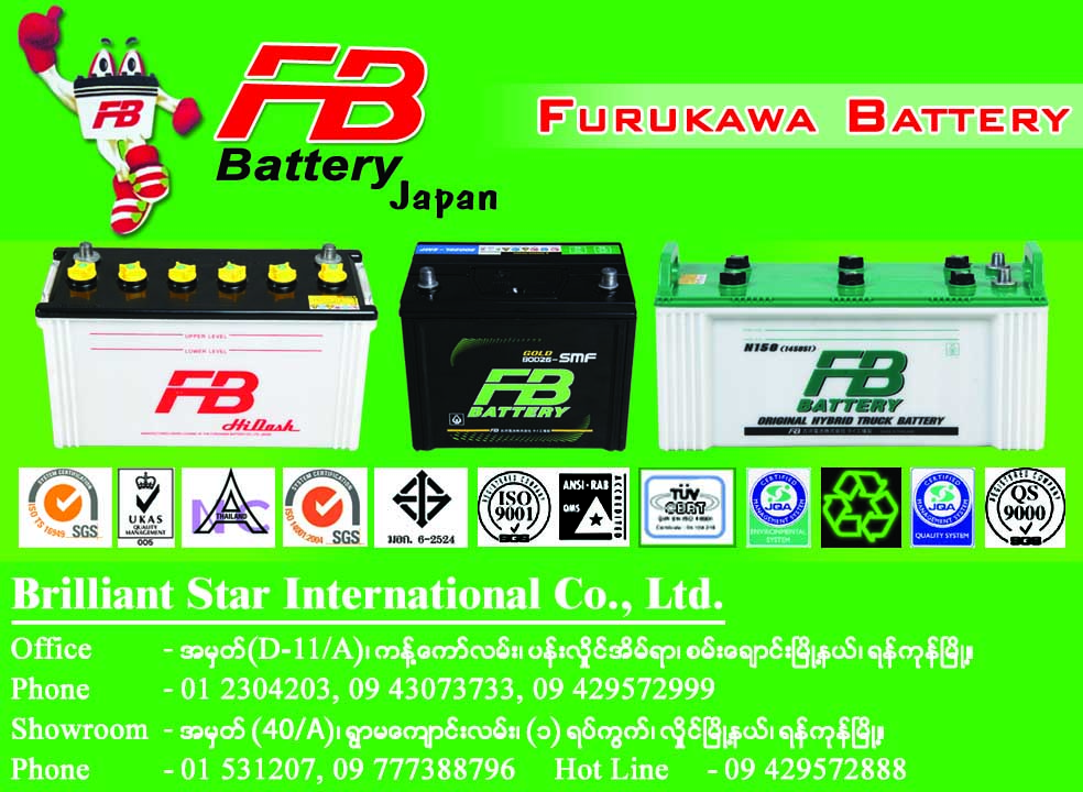 2018/Yangon/MBDL/FB-Battery_Batteries-&-Accessories-Services_(B)_1409.jpg