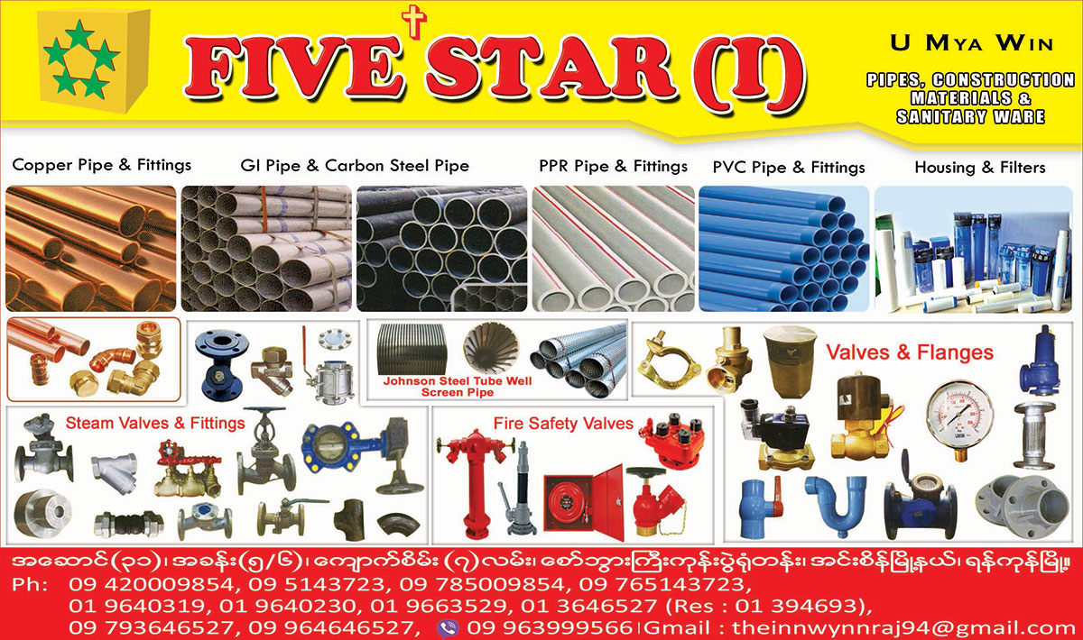 Five Star (1)Pipes & Pumps Accessories