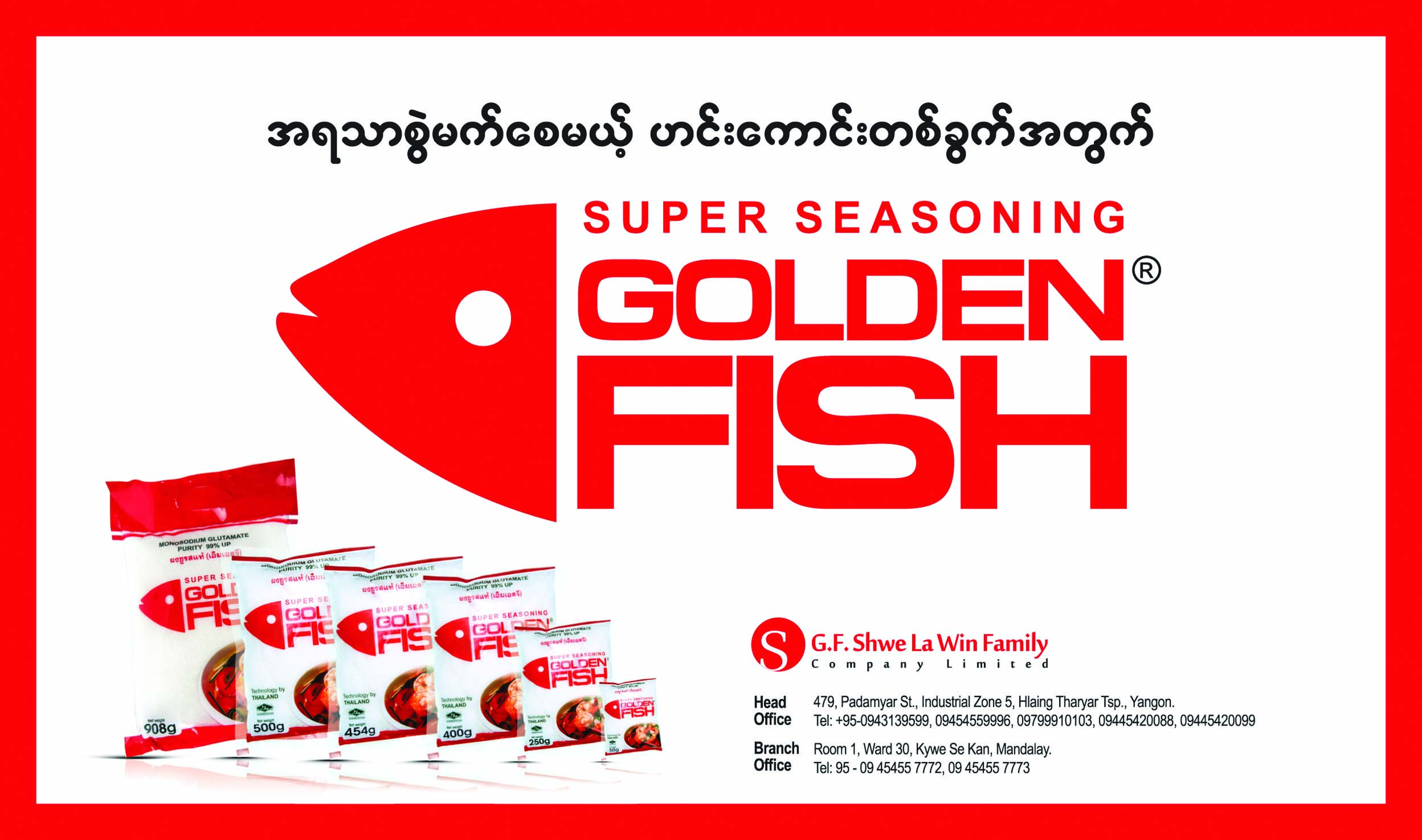 Golden Fish (G.F.Shwe La Win Family)Foodstuffs