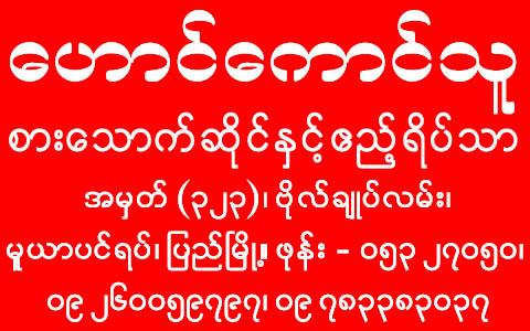 2018/Yangon/MBDL/Hong-Kong-Thu_Guest-Houses_CMT_641.jpg