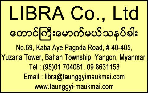 2018/Yangon/MBDL/Libra-Co-Ltd_Thanakha_1655.jpg