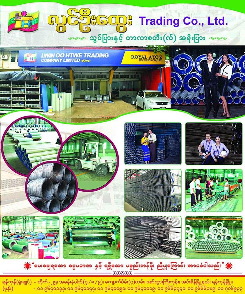 Lwin Oo Htwe Trading Co., Ltd.Building Materials