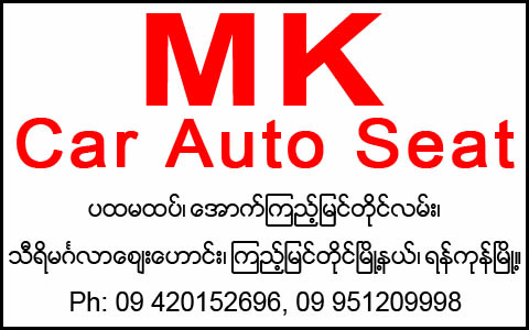 2018/Yangon/MBDL/MK-Car-Auto-Seat-(Car-Cushions-&-Roofs)_Car-Cushion-&-Roof_878.jpg