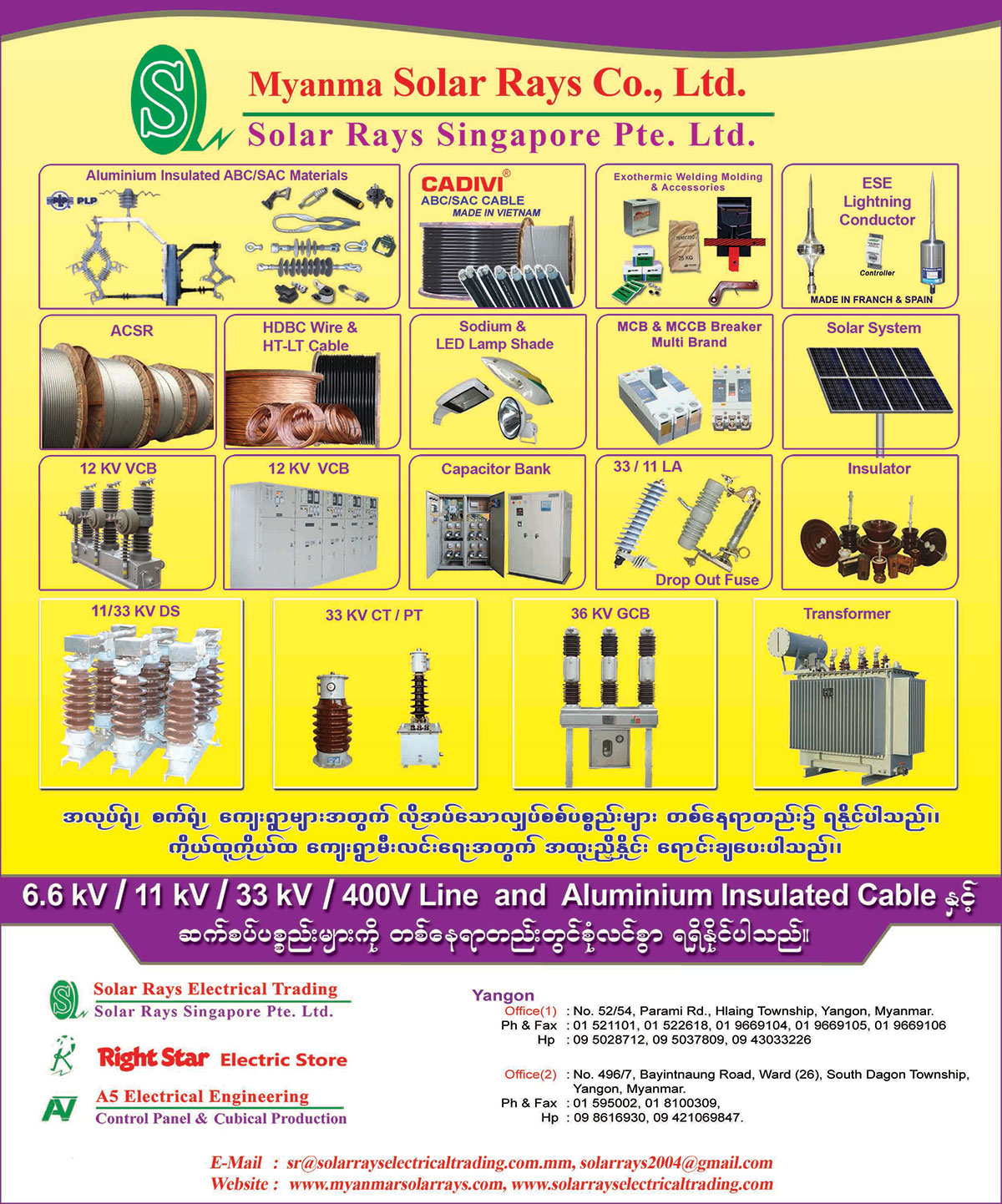 Myanma Solar Rays Co., Ltd.Electrical Goods Sales