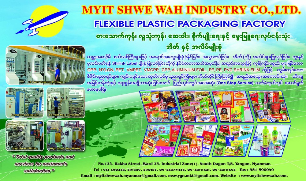 Myit Shwe Wah Industry Co., Ltd.Plastic Printings