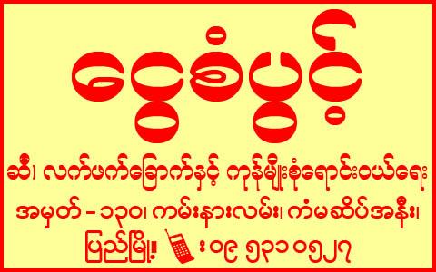 2018/Yangon/MBDL/Ngwe-San-Pwint_Cooking-Oil_635.jpg