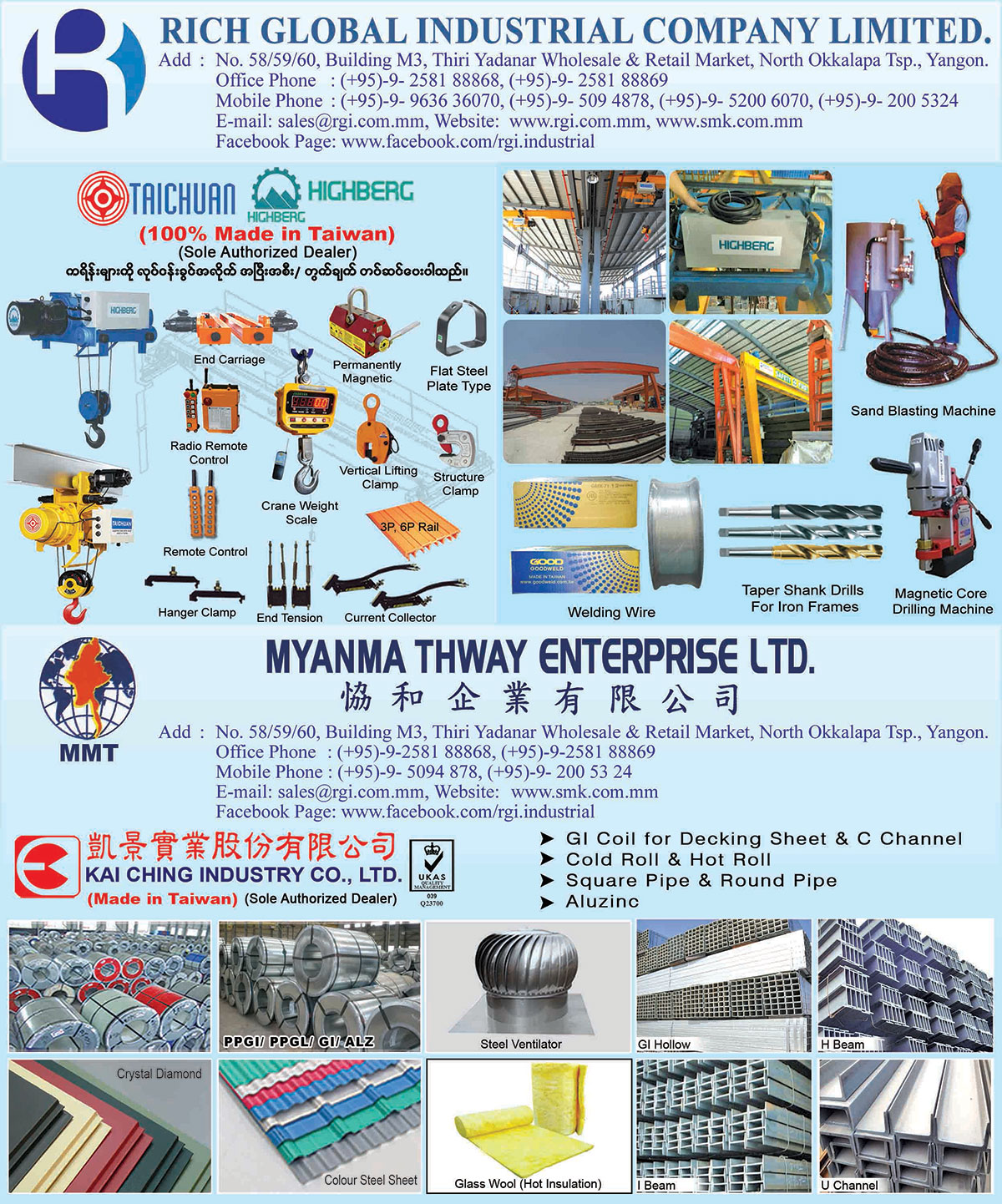 Rich Global Industrial Co., Ltd.Construction & Contractor Equipment & Supplies