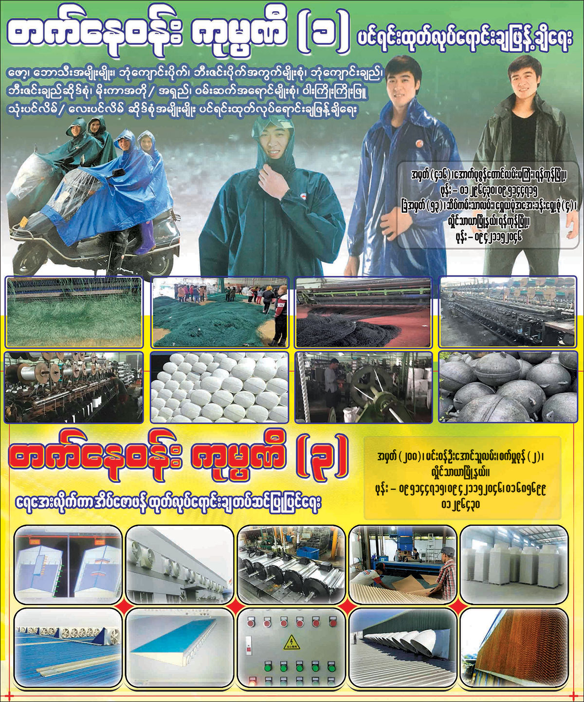 Tet Nay WinFishing & Angling Equipment