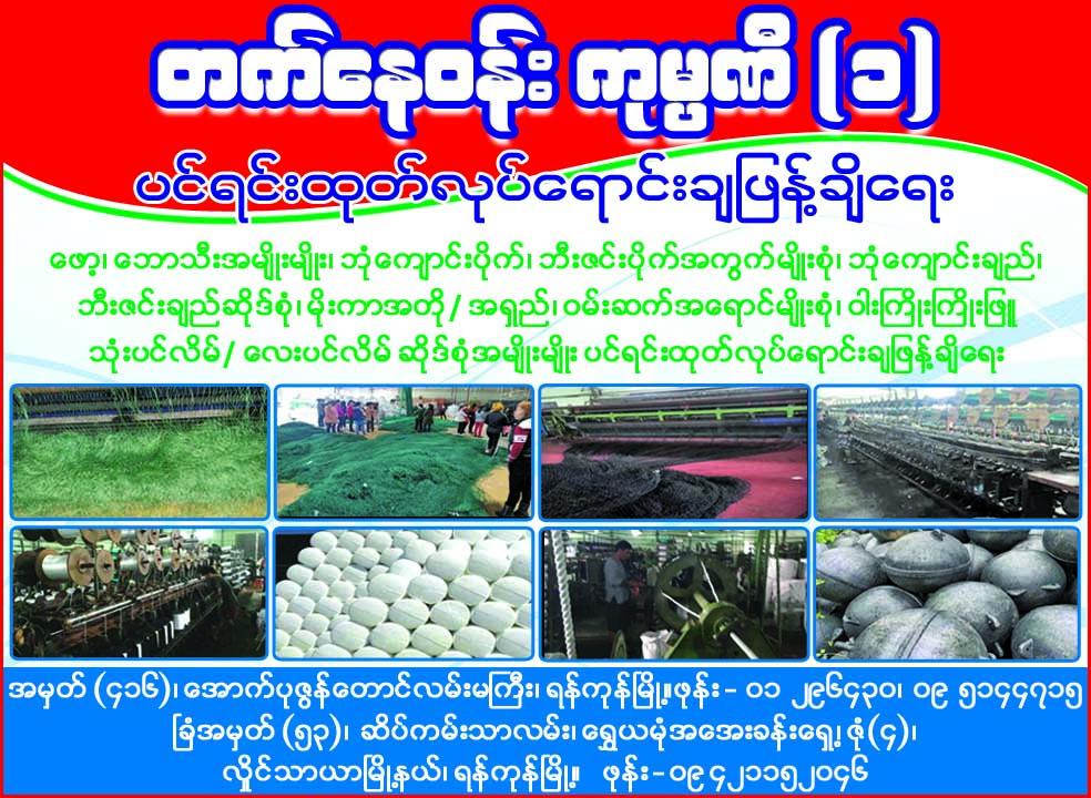 2018/Yangon/MBDL/Tet-Nay-Wun_Fishing-&-Angling-Equipment_1713.jpg