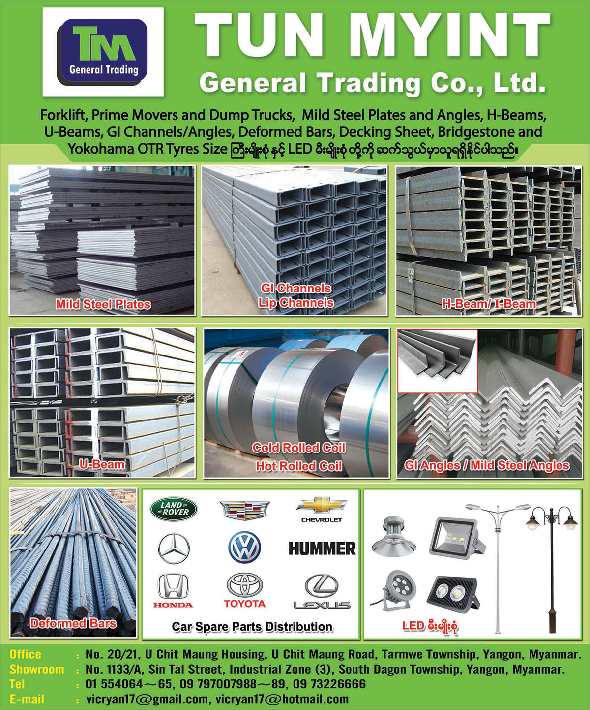 Tun Myint General Trading Co., Ltd.Hardware Merchants & Ironmongers