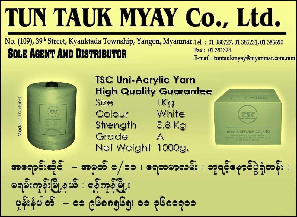 2018/Yangon/MBDL/Tun-Tauk-Myay-Company-Limited_Bags-(Penang)_(A)_1424.jpg
