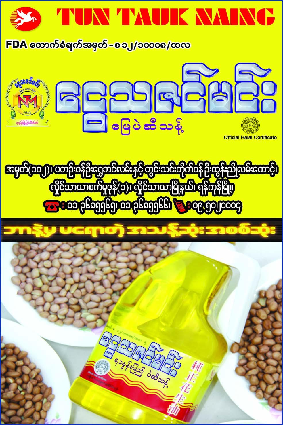 2018/Yangon/MBDL/Tun-Tauk-Naing-Co-Ltd-(Ngwe-Thazin-Min)_Cooking-Oil_(A)_1164.jpg