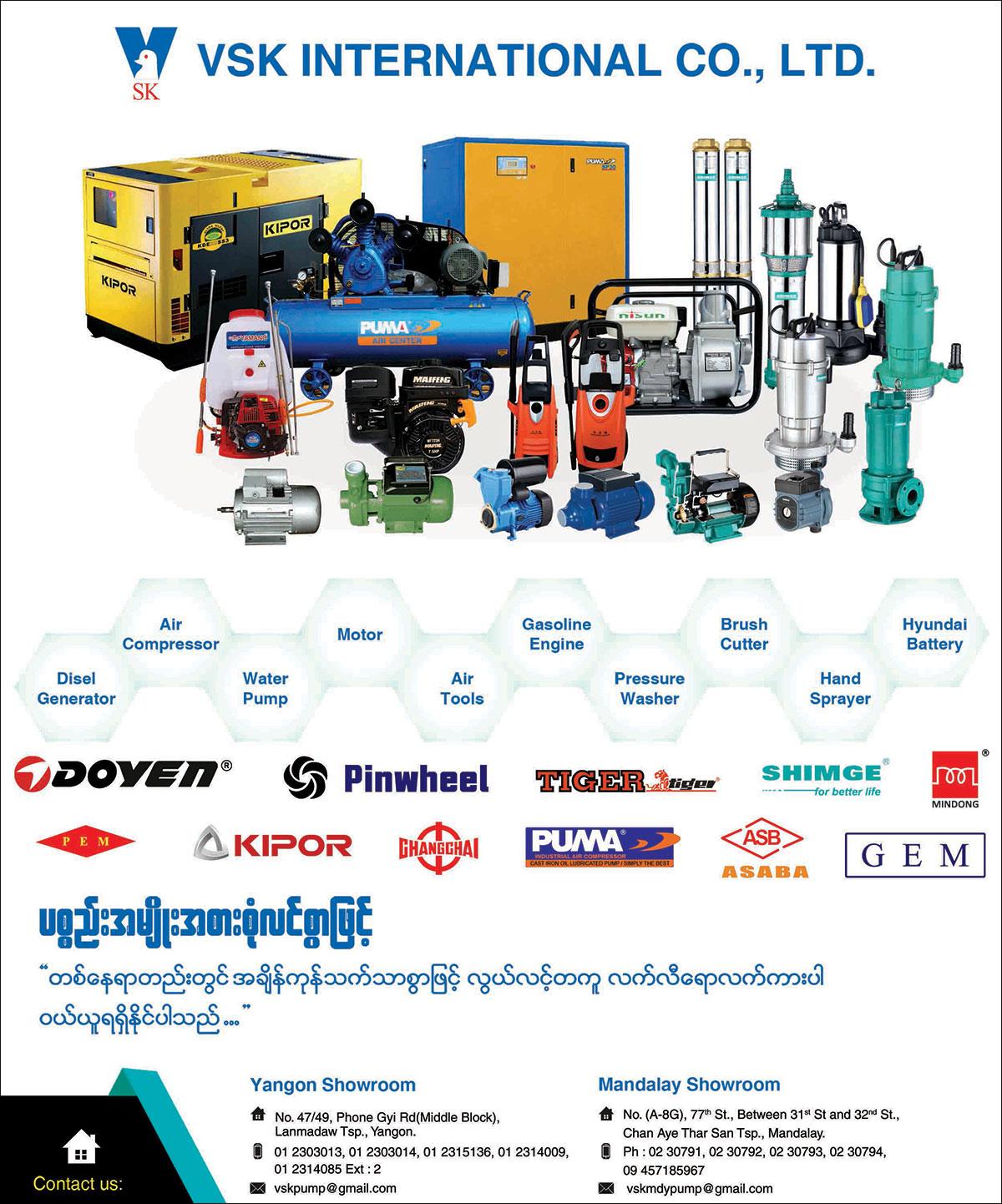 VSK International Co., Ltd.New Code