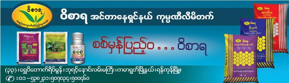 2018/Yangon/MBDL/Wisara-International-Co-Ltd_Fertilizers_CMT_(A)_946.jpg