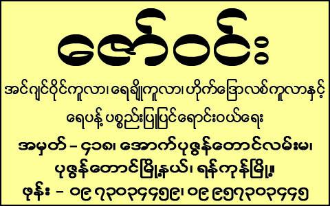 2018/Yangon/MBDL/Zaw-Win_Marine-Equipment_690.jpg