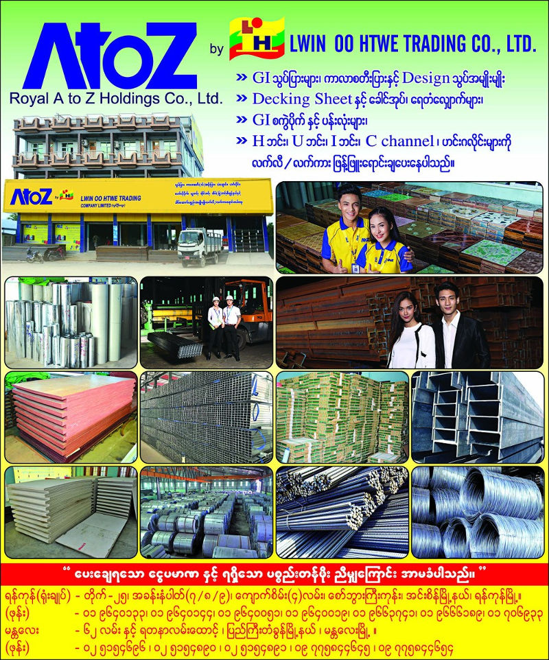 A to Z [Royal A to Z Holdings Co., Ltd.]Building Materials