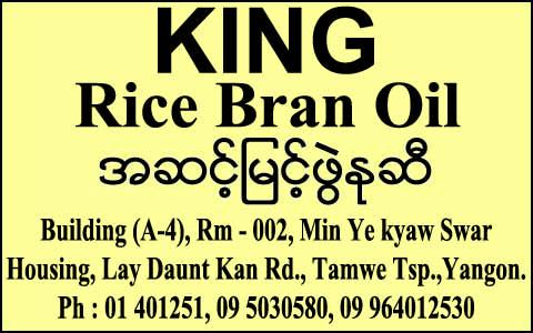 2018/Yangon/MBDU/ATLAS-ASIA-CO-LTD_Cooking-Oil_222.jpg
