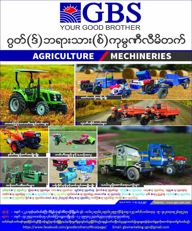 Good Brothers' Co., Ltd.Agricultural Machineries & Tools