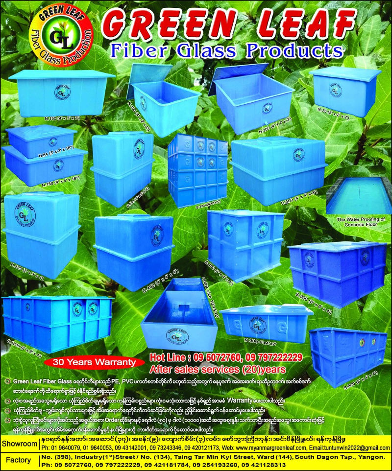 Green LeafWater Tanks