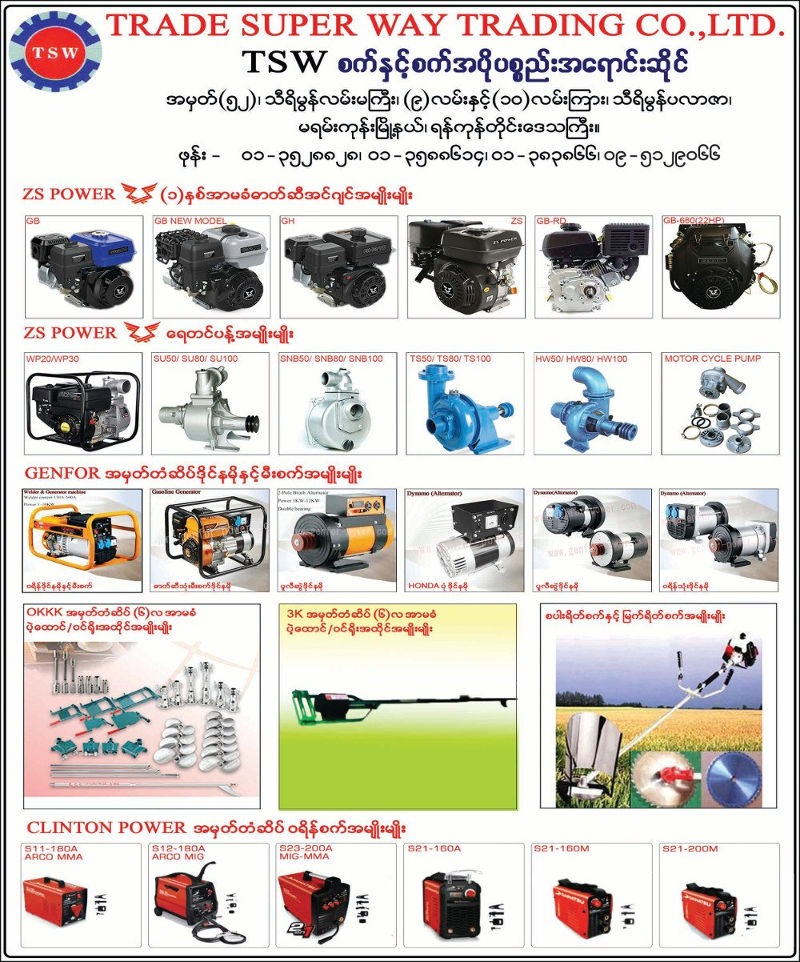 Trade Super Way Trading Co., Ltd.Agricultural Machineries & Tools