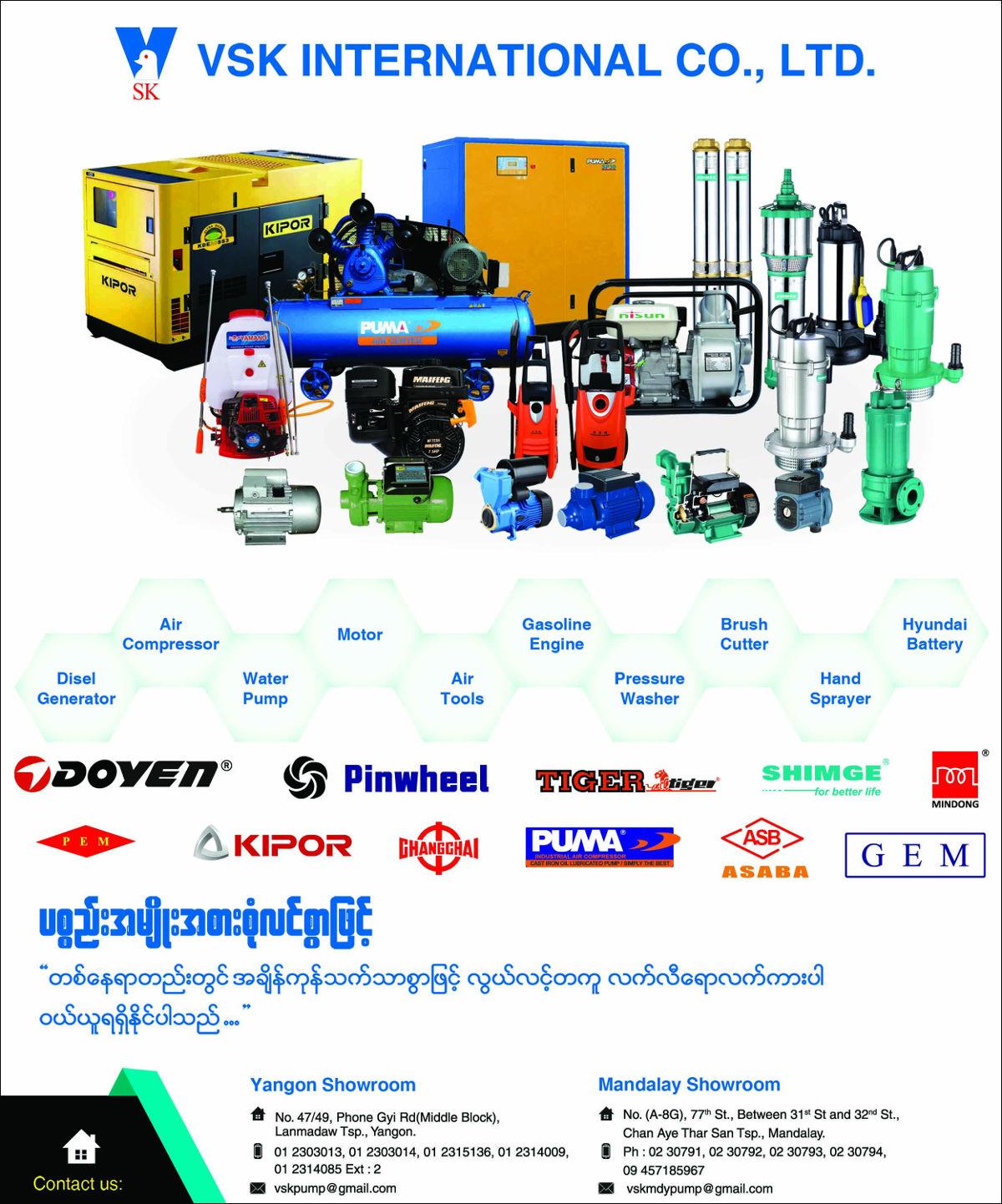 VSK Co., Ltd.Pumps & Accessories