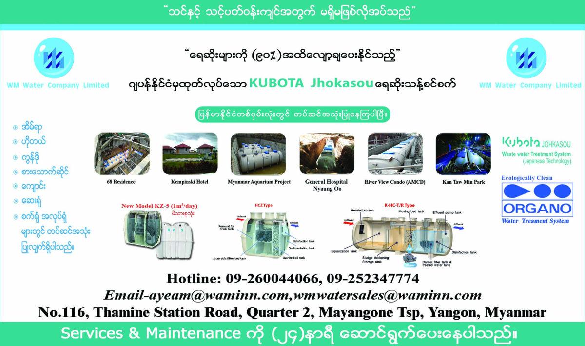 Wa MinnWater Treatment Systems